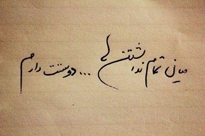 دوست دارم...