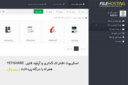 اسکریپت آپلود و اشتراک گذاری فایل Yetishare فارسی نسخه ۴ همراه با درگاه پرداخت