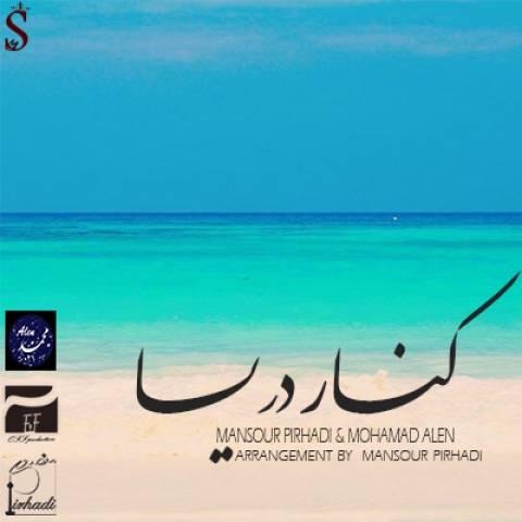 دانلود آهنگ جدید منصور پیرهادی و محمد الن به نام کنار دریا