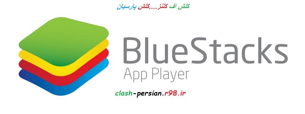 دانلود BlueStacks 0.9.27.5408 بلواستکس برای کامپیوتر