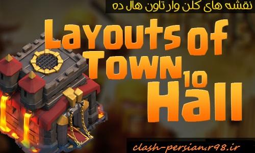 چیدمان های ساختمان اصلی Layouts of Townhall 10 for Clash of Clans