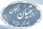 مسابقه 21 مهر 94 تبیان زنجان