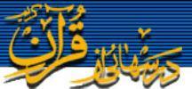 درس هایی از قرآن : غیرت دینی در یاری مظلومان