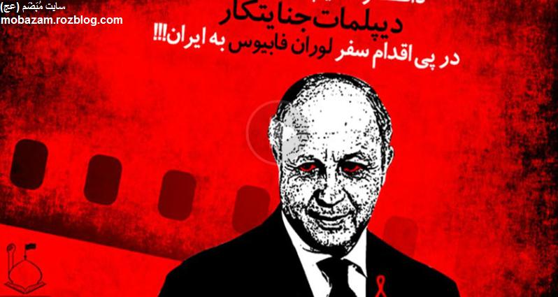 رائفی پور درباره ورود فابیوس به ایران : دیگه نمیدونم بایدباهامون چیکار کنند