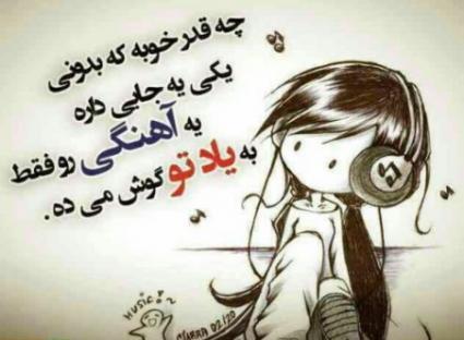 عکس نوشته : به یاد تو
