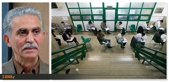 تغییر تاریخ برگزاری آزمونهای دکتری، ارشد و سراسری 95