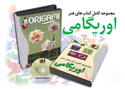 کتاب کاردستی اوریگامی