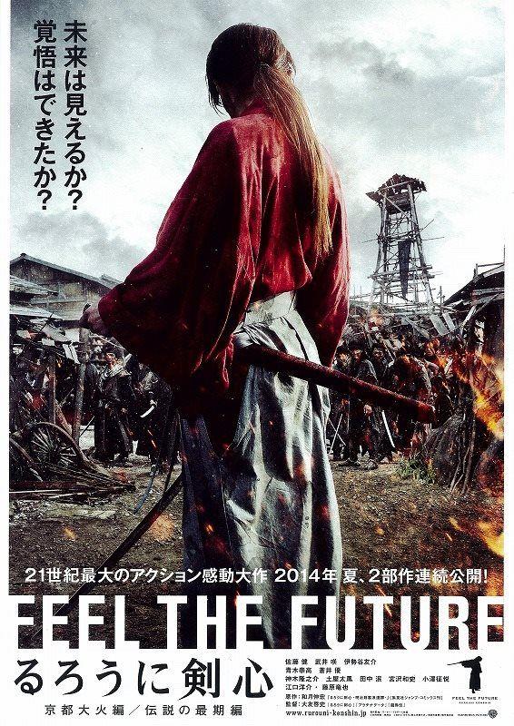 دانلود فیلم Rurouni.Kenshin.Kyoto.Inferno
