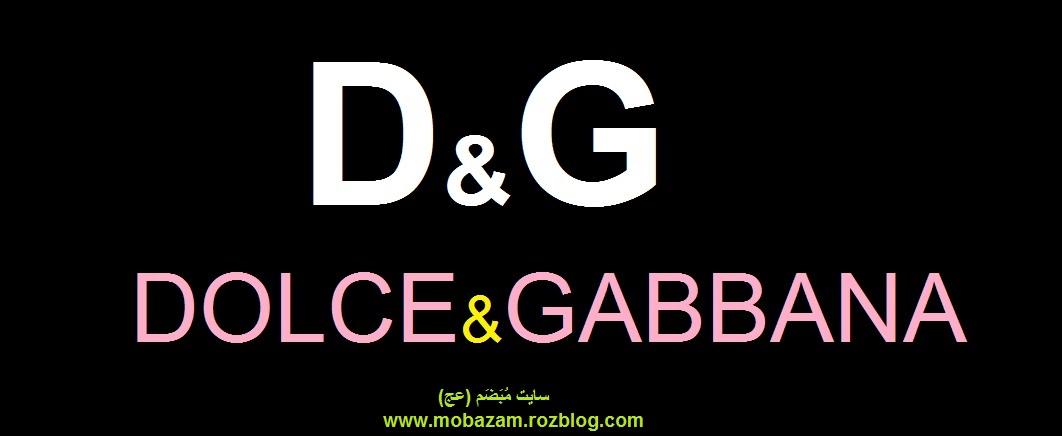 پشت پرده منزجر کننده درباره برند «D & G»