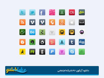دانلود آیکون 42 شبکه های اجتماعی