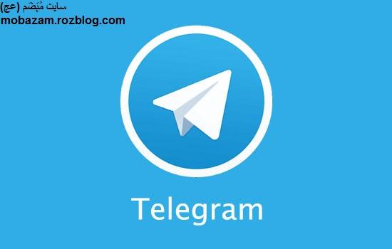 «تلگرام» چگونه جیب اطلاعاتی ایرانیان را خالی میکند؟