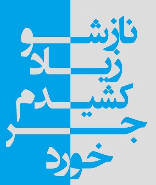 عکس نوشته ها و متن های عاشقانه مرداد 94