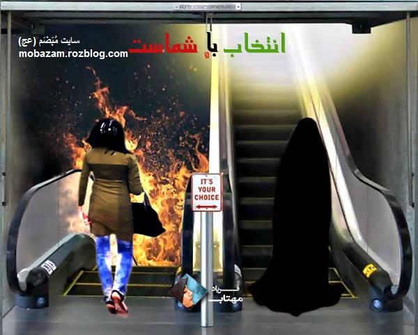 آیا شما می دانید شاکی پرونده حجاب کیست؟