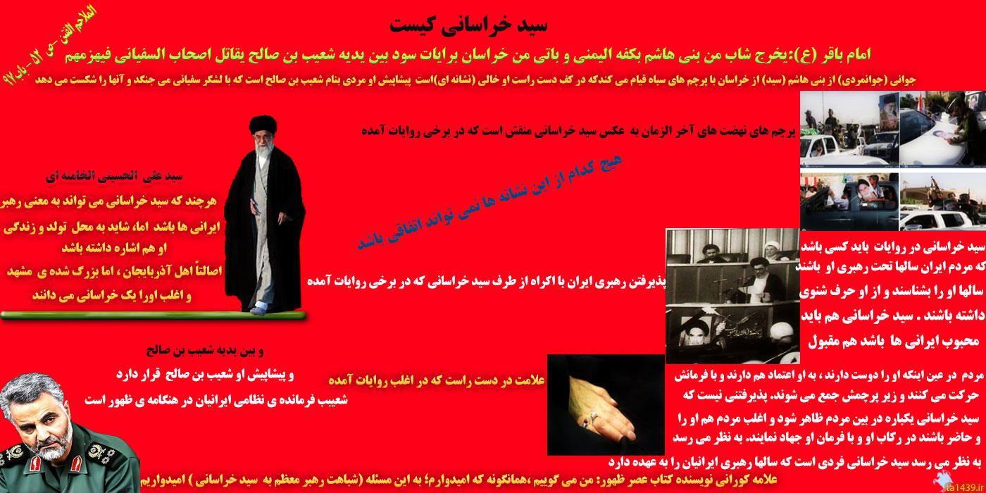 اینفوگرافیک - سید خراسانی کیست؟