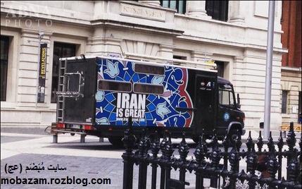 ترس نیروهای امنیتی انگلیس از «ایران کبیر»  + تصاویر (جالب)
