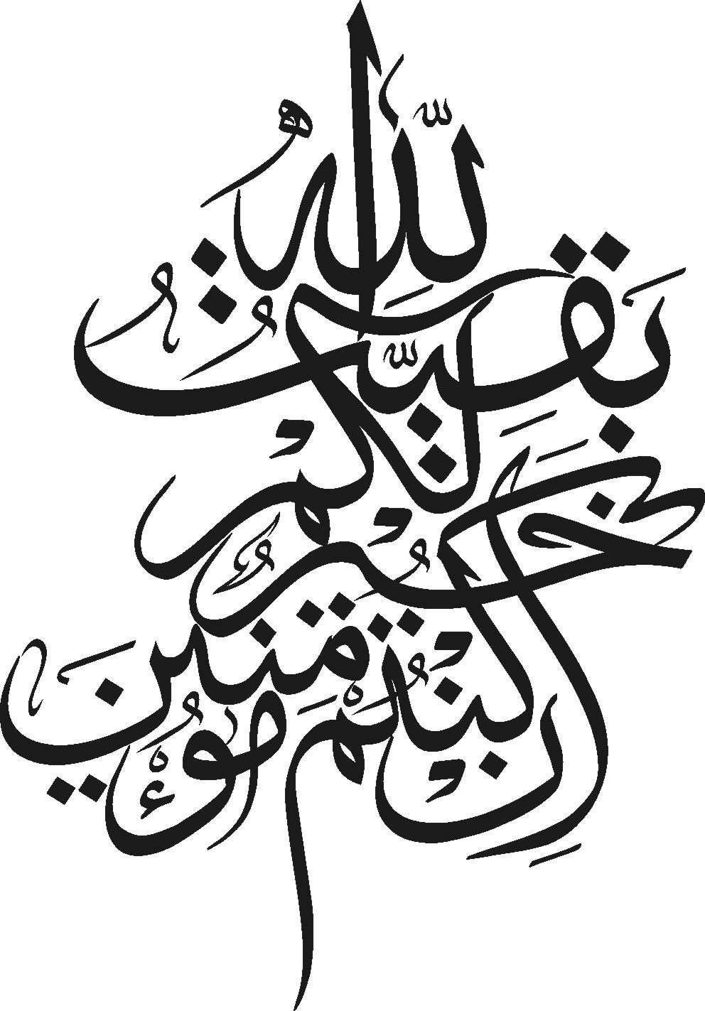چرا به امام زمان (عج) بقیة الله میگویند؟ معنای آن چیست؟ + پینوشت