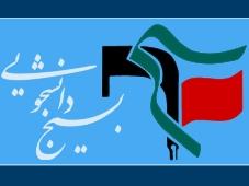 دور دوم دوره خط امام ویژه دانشجو معلمان بسیجی دانشگاه های فرهنگیان کشور