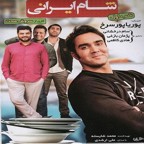 دانلود سریال شام ایرانی فصل ۶ شب اول با کیفیت عالی