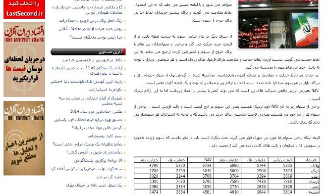 گفتگوی خبری با سایت اقتصاد ایران آن لاین در تاریخ 30 آبان93