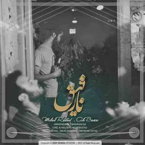 دانلود آهنگ جدید و بسیار زیبای میلاد راستاد و علی باصری به اسم نارفیق