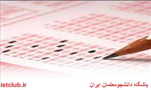 توجه به کیفیت برگزاری آزمون استخدامی آموزش و پرورش