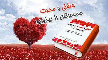 عشق و محبت همسرتان را بپذیرید