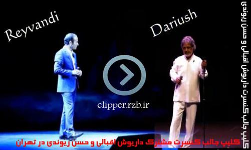 دانلود کلیپ جالب کنسرت داریوش اقبالی و حسن ریوندی