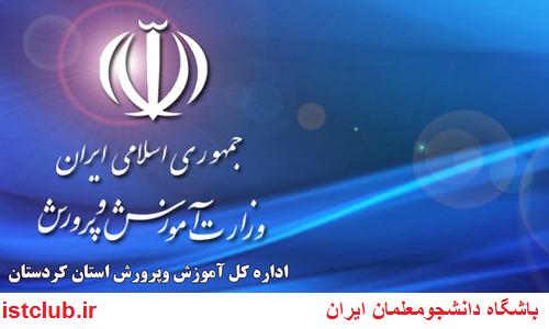 بخشنامه اداره کل استان کردستان مربوط به ادامه تحصیل دانشجومعلمان در مقطع کارشناسی ارشد