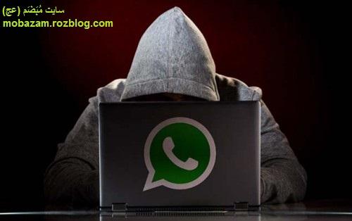 پنج خطر امنیت ملی در واتس اپ/نه تنها سبک زندگی،بلکه اطلاعات کاربران در خطر است