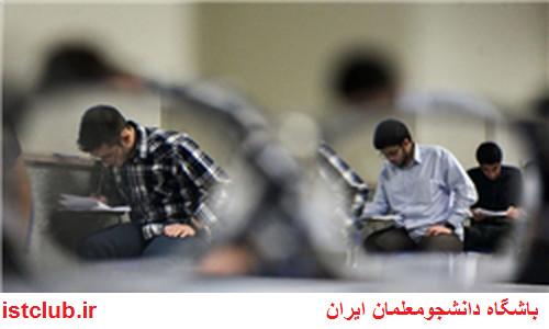 پاسخگویی کارشناسان سازمان سنجش پیرامون مشکلات ثبتنام در آزمون فرهنگیان