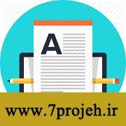 دانلود پروژه آموزش الکترونیک و کاربرد آن در مهندسی معدن