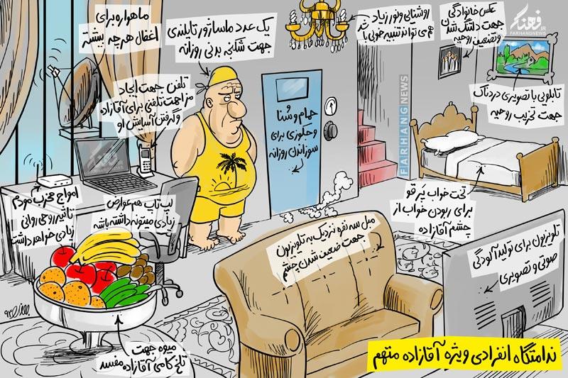 کاریکاتور/ اولین تصویر سلول آقازاده جنجالی