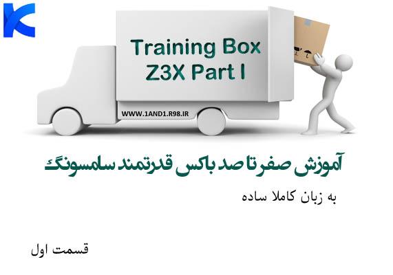 آموزش صفرتاصد باکس قدرتمند سامسونگ Z3X BOX