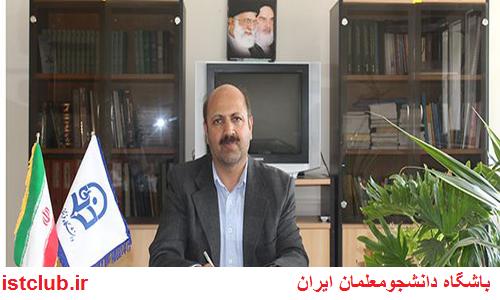 پیگیری وضعیت استخدامی دانشجو معلمان دانشگاه فرهنگیان