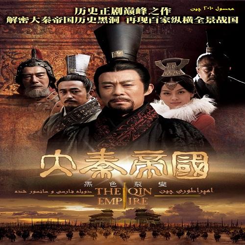 دانلود قسمت 50 و 51 سریال امپراطوری چین با کیفیت عالی(قسمت آخر)