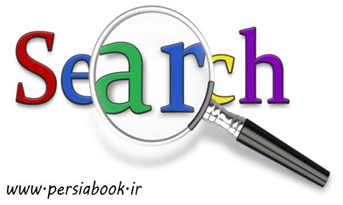 جستجوی حرفهایتر در گوگل