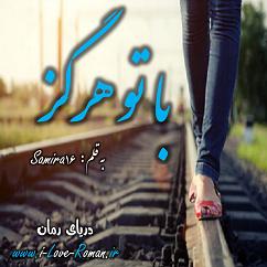 دانلود رمان با تو هرگز samira16