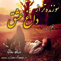 دانلود رمان سوزنده تر از داغ عشق نسخه آندروید, جاوا, EPub و PDF