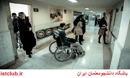 امکان ثبتنام معلولان در آزمون استخدامی آموزش و پرورش