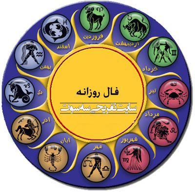 فال روز جمعه 9 بهمن 94