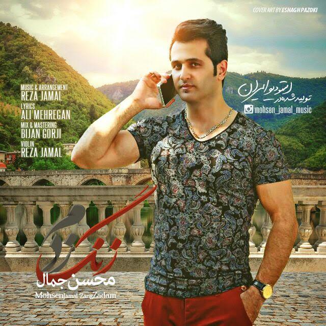 آهنگ جدید و بسیار زیبا از محسن جمال به اسم زنگ زدم