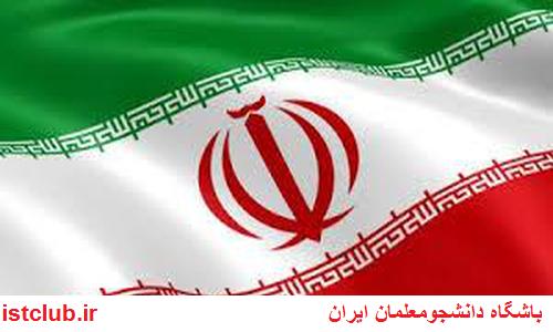 دانشجو معلمان اجازه ندهند ارزشهای واقعی انقلاب اسلامی ضدارزش معرفی شوند