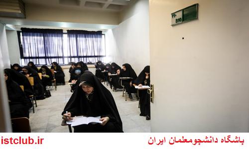 ارائه «مدرک»؛ شرط شرکت در آزمون استخدامی آموزشوپرورش