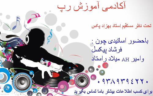 آکادمی آموزش رپ تحت نظر مستقیم بهزاد پکس و علی بابا