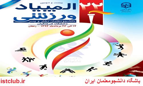 لیست نفرات برتر در المپیاد ورزشی دانشگاه فرهنگیان در بخش پسران(ویرایش 2)