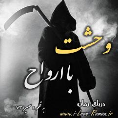 دانلود رمان وحشت با ارواح نسخه آندروید, جاوا, EPub و PDF