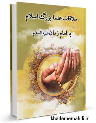 دانلود کتاب ملاقات علماى بزرگ اسلام با امام زمان
