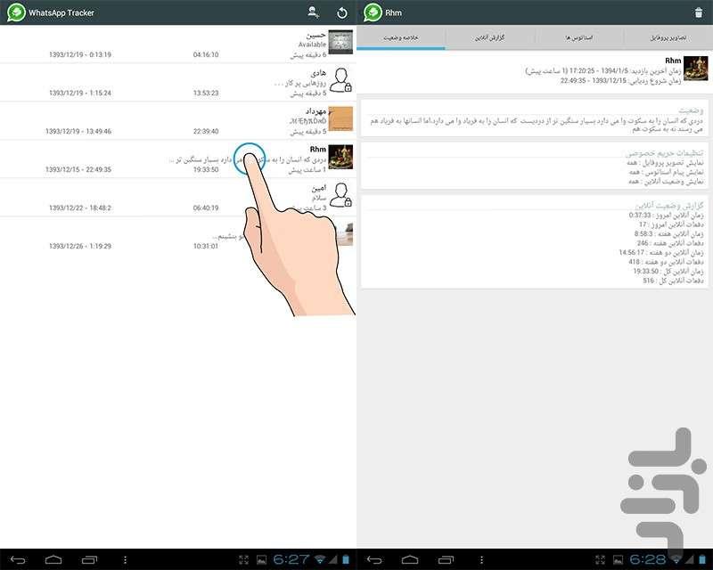 برنامه ردیابی واتساپ