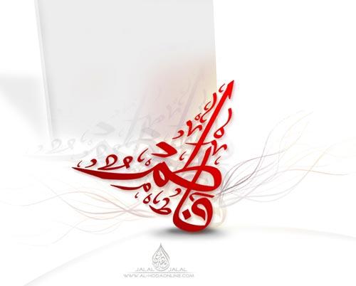 زندگینامه - حضرت زهرا (س)