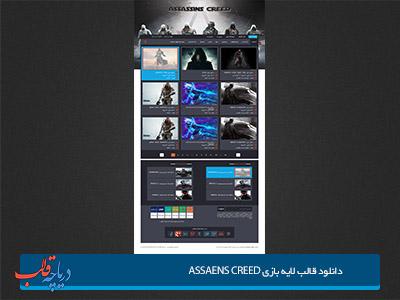 دانلود قالب لایه باز بازی assassins creed